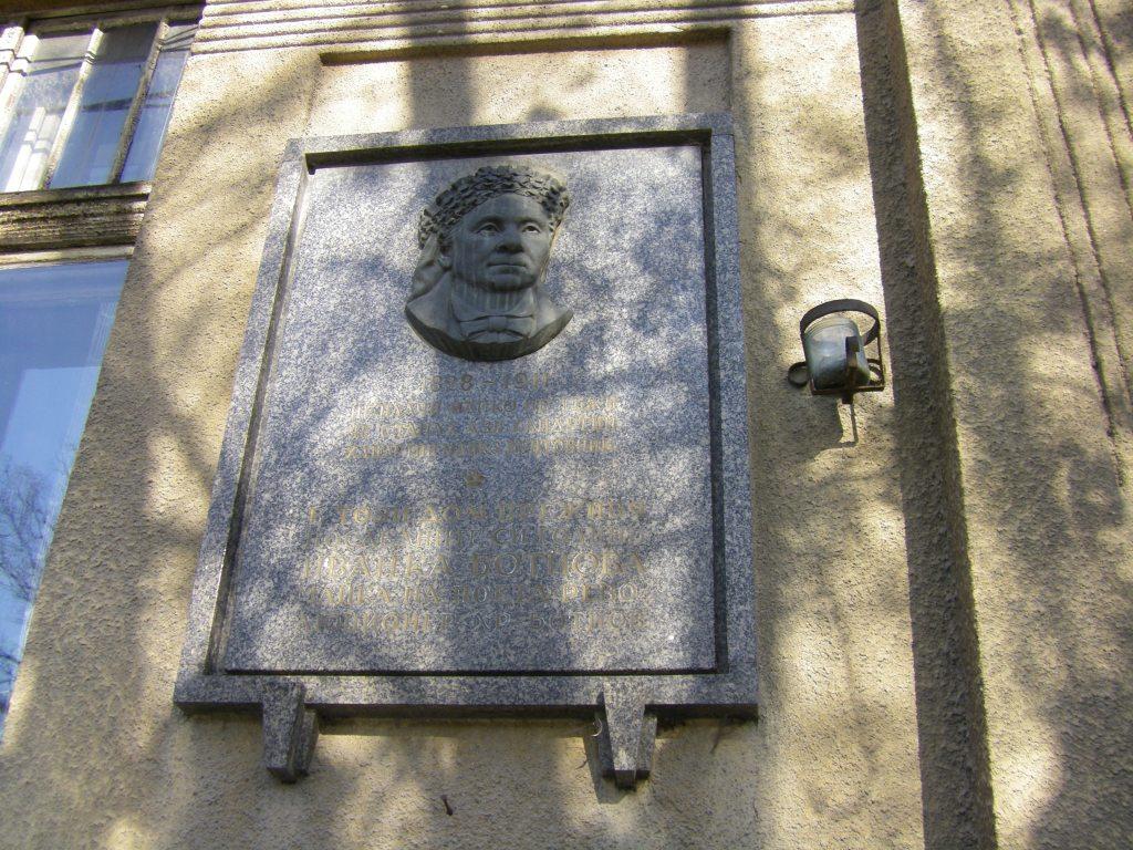 Паметна плоча: Тук живя майката на Христо Ботев